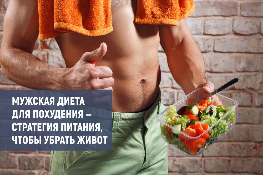 Правила похудения мужчин живот