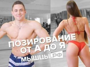 popu-kverxu-grud-vperyod-uroki-pozirovaniya-mens-fizik-fitnes-bikini-bodibilding-youtube-thumbnail-1000x563