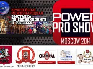 powerproshow1